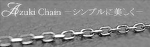 プラチナ製アズキ(小豆)チェーン1.2mm×40cm【重要:商品によりチェーン入らな場合がございますので購入前にお問い合わせお願いいたします】【楽ギフ_メッセ】【0824カード分割】