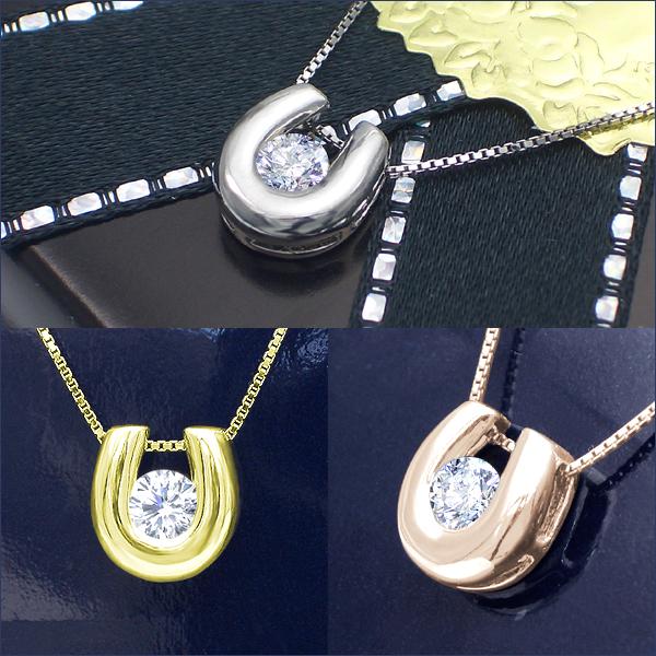 K18YG/PG/WG【0.2ct】馬蹄ダイヤモンドペンダント ネックレス ホースシュー0.2ct~0.25ct[SIクラス/無色透明F~Dカラー/GOOD~VERYGOOD] 一粒ダイヤモンドペンダントピンクゴールド ゴールド イエローゴールド 馬蹄モチーフ 【送料無料】