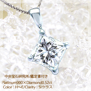 【鑑定書付き/ソーティングダイヤモンド】pt900 0.5ctプリンセスカットダイヤモンドペンダントネックレス0.5~0.56カラット[SI-1/Hカラー無色透明]【送料無料】【楽ギフ_メッセ】【F~Eカラーダイヤ僅かですが入荷致しました】