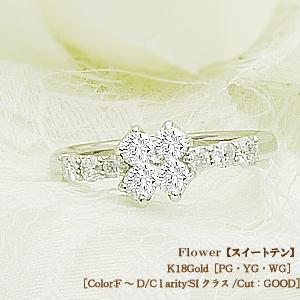 K18 0.5ctテンダイヤモンドリング『Tricote Fleur』【結婚記念日】【10石ダイヤモンド】[SIクラス/無色透明F~Dカラー]フラワーダイヤモンド【送料無料】【エンゲージ】【18金】【18k】【ゴールド】【楽ギフ_メッセ】【0824カード分割】