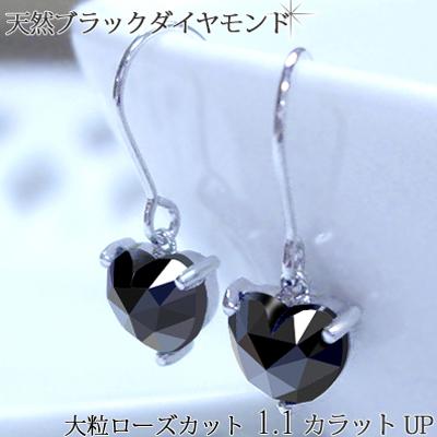 『選べる素材』pt900 K18ホワイトゴールド ローズカット ブラックダイヤモンド 1.10ctアップ 大粒5mmハート フックピアス【送料無料】ダイヤモンドが無くなり次第終了【楽ギフ_メッセ】【pt900作成可能です】