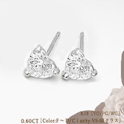 【大特価】 K18【0.6ct】 ハートカットダイヤモンドピアス0.6カラット[無色透明F~DカラーSIクラス]ハート 4月誕生石 送料無料 ギフト 結婚 ブライダル 結婚記念日 母の日 -後悔させない自信作の1品--【楽ギフ_メッセ】