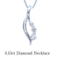 【プラチナ】pt900ダイヤモンドペンダントネックレス『Le Fran』0.1ct『眩いばかりの輝きを放つ天然ダイヤモンド本来の光』【送料無料】【SALE】【半額】【楽ギフ_メッセ】【0824カード分割】
