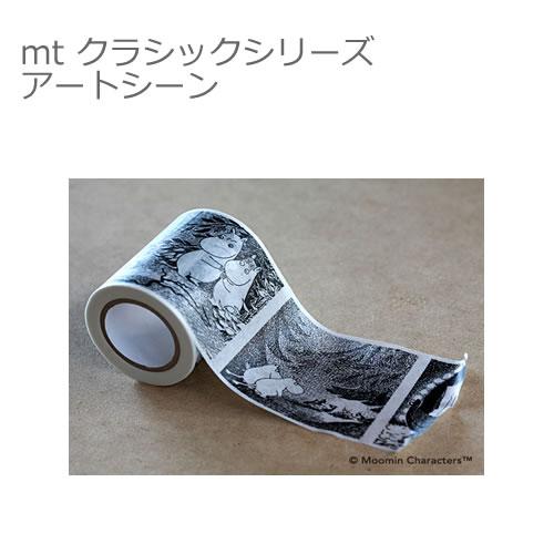 メール便OK カモ井加工紙 mt クラシックシリーズ アートシーン 供え 幅60mmx10m 10P26Mar16 国際ブランド マスキングテープ ムーミン moomin