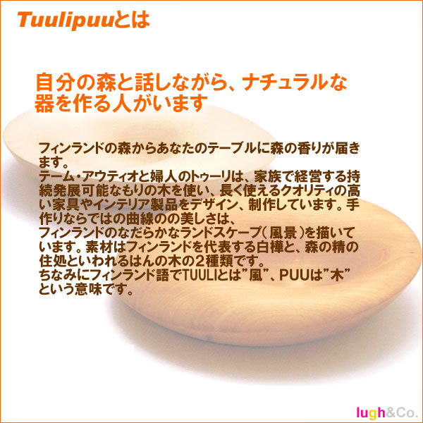 Finland Tuulipuu with cross base plate LANDSCAPE (Tulipa ) (plate, a plate * delivery will take 7 days before and after