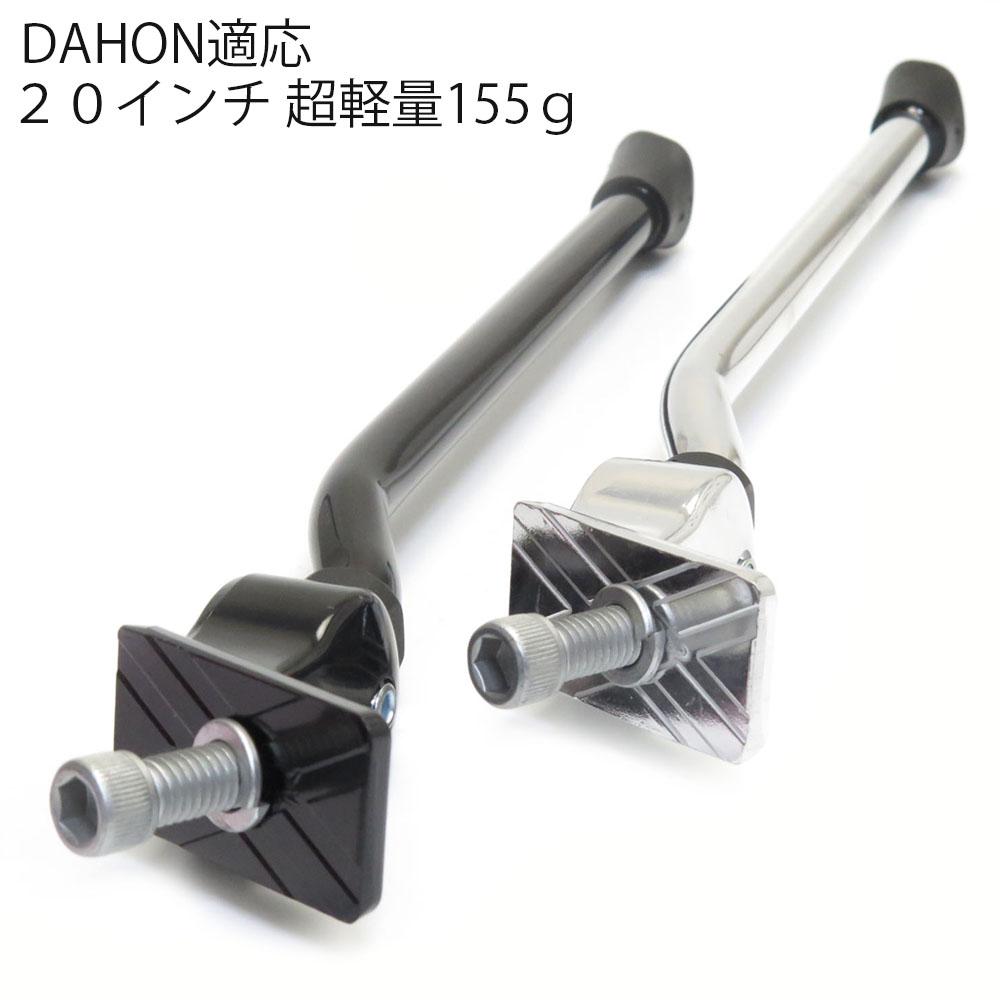 20インチ451サイズ 休み 定番 DAHON P8 P18 SP18 にも対応 自転車 サイド ダホン スタンド 20インチ 等 軽量