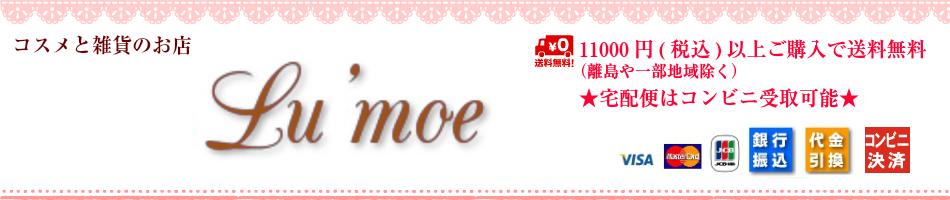 Lumoe:ヘアケア商品、コスメ、ヘアアクセサリー、雑貨などを販売しています。