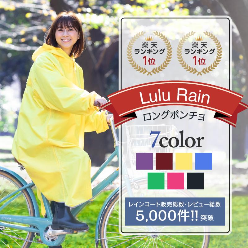 雨の日の通勤で使いたい!リュックの上から着られるレインコートはありませんか?