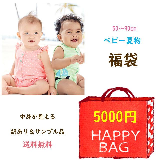 0251207254f7a 楽天市場  送料無料  2019 福袋 夏物 ベビー 子供服 訳あり福袋 ...