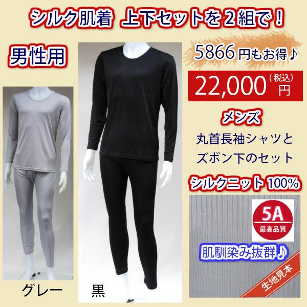 シルク100%肌着 長袖とズボン下のセット 2組購入でお得 メンズ 男性用 着心地が良く快適 エアコン対策