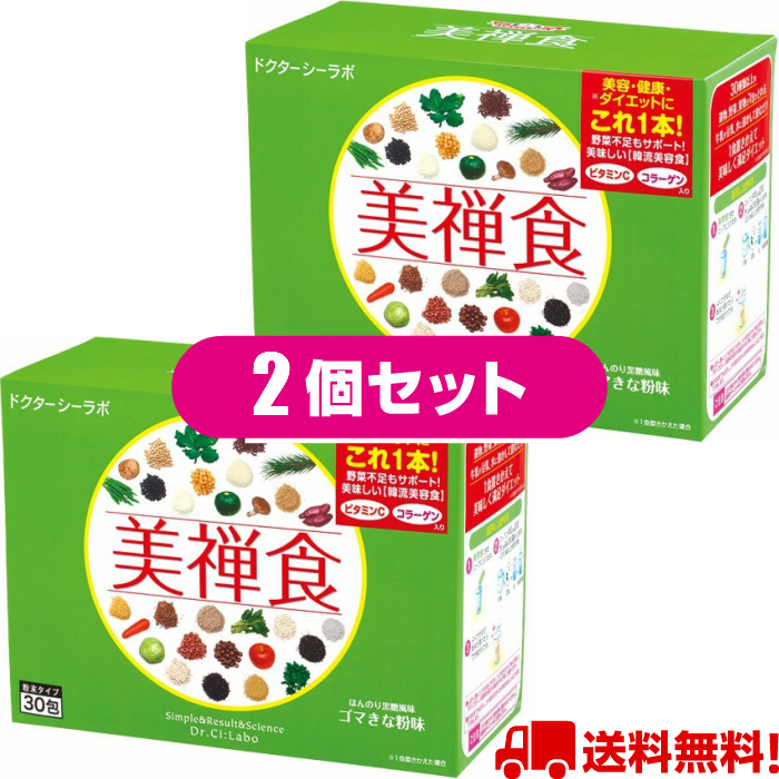 ドクターシーラボ 美禅食【ゴマきな粉味】(15.4g×30包※約1ヵ月分)×2個セット☆送料無料☆ 1食置き換えダイエット
