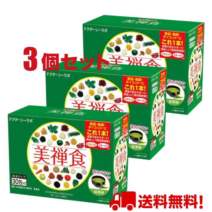ドクターシーラボ 美禅食【抹茶味】(15.4g×30包※約1ヵ月分) ×3個セット☆送料無料☆ 1食置き換えダイエット