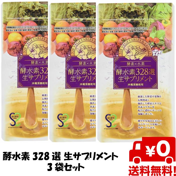 酵水素328選 生サプリメント90粒×3袋セット <送料無料>
