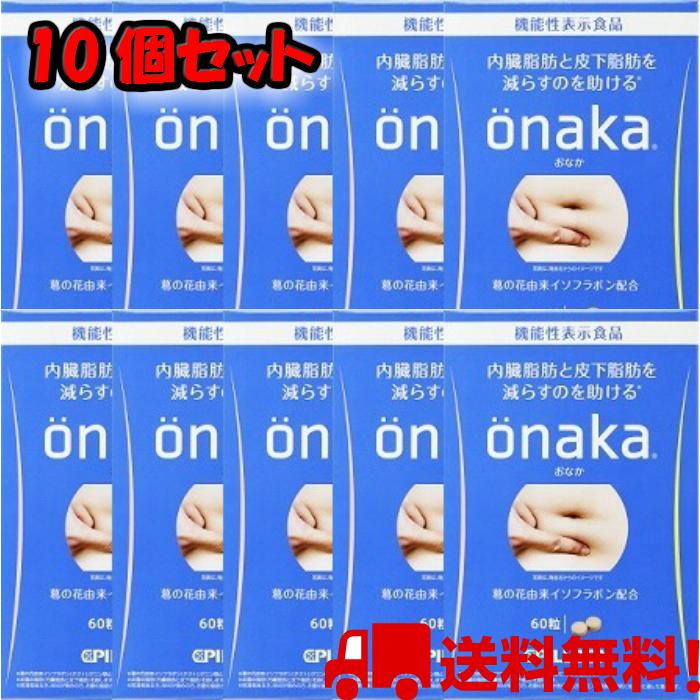 onaka(おなか) 60粒×10個セット ピルボックスジャパン 機能性表示食品
