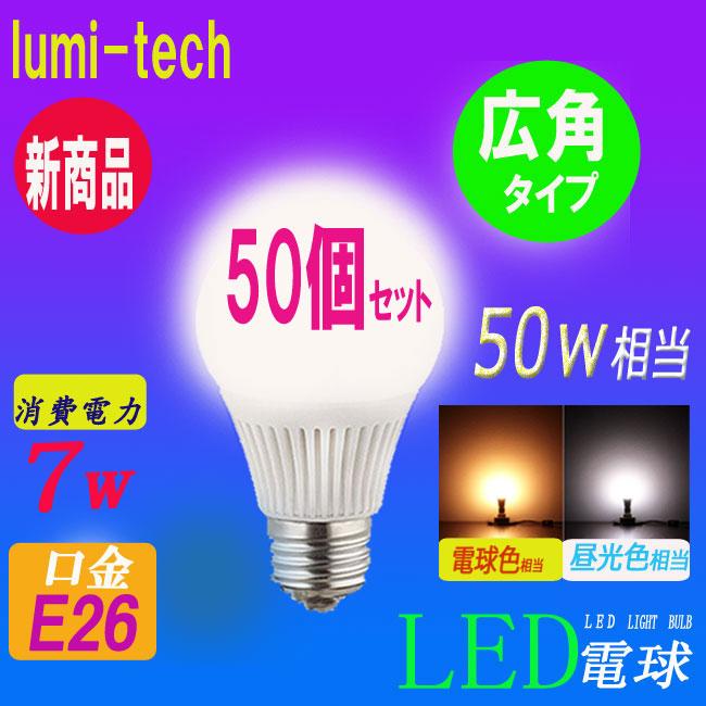【新入荷】●50個セット●LED電球 光の広がるタイプ E26口金 一般電球 昼白色 電球色 e26 50w相当 led 照明器具 led照明 7W 消費電力 長寿命 激安 節電対策(T-D7/A7*50)