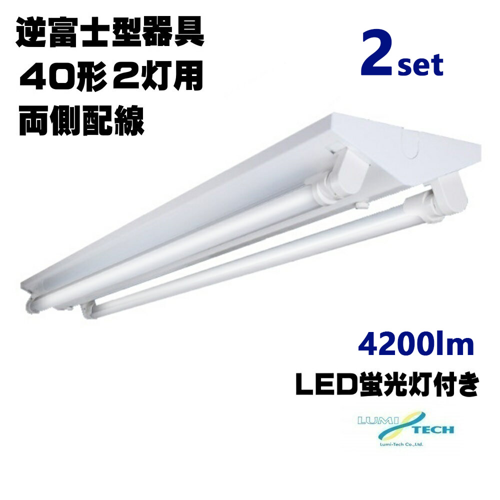 led蛍光灯器具逆富士式40W型2灯式 LED蛍光灯40W形2本セット LED蛍光灯専用器具 LED蛍光灯器具セット 2台