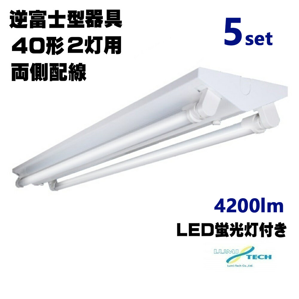 led蛍光灯器具逆富士式40W型2灯式 LED蛍光灯40W形2本セット LED蛍光灯専用器具 LED蛍光灯器具セット 5台
