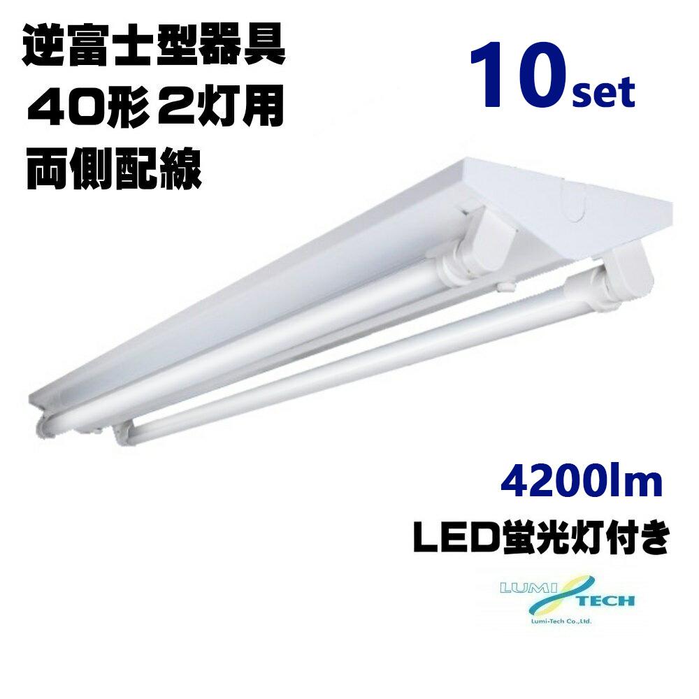 led蛍光灯器具逆富士式40W型2灯式 LED蛍光灯40W形2本セット LED蛍光灯専用器具 LED蛍光灯器具セット 10台