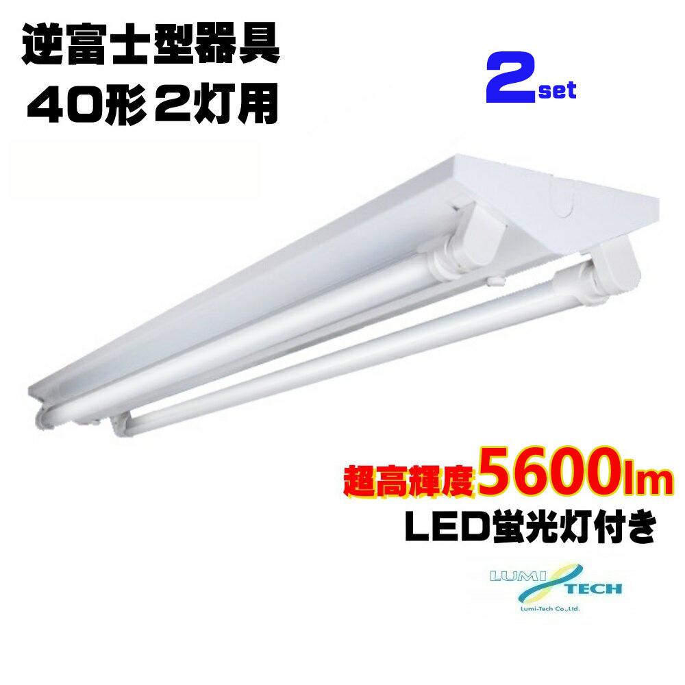 led蛍光灯器具逆富士式40W型2灯式超高輝度5800lm LED蛍光灯専用器具LED蛍光灯ランプ付き LED蛍光灯器具2台セット