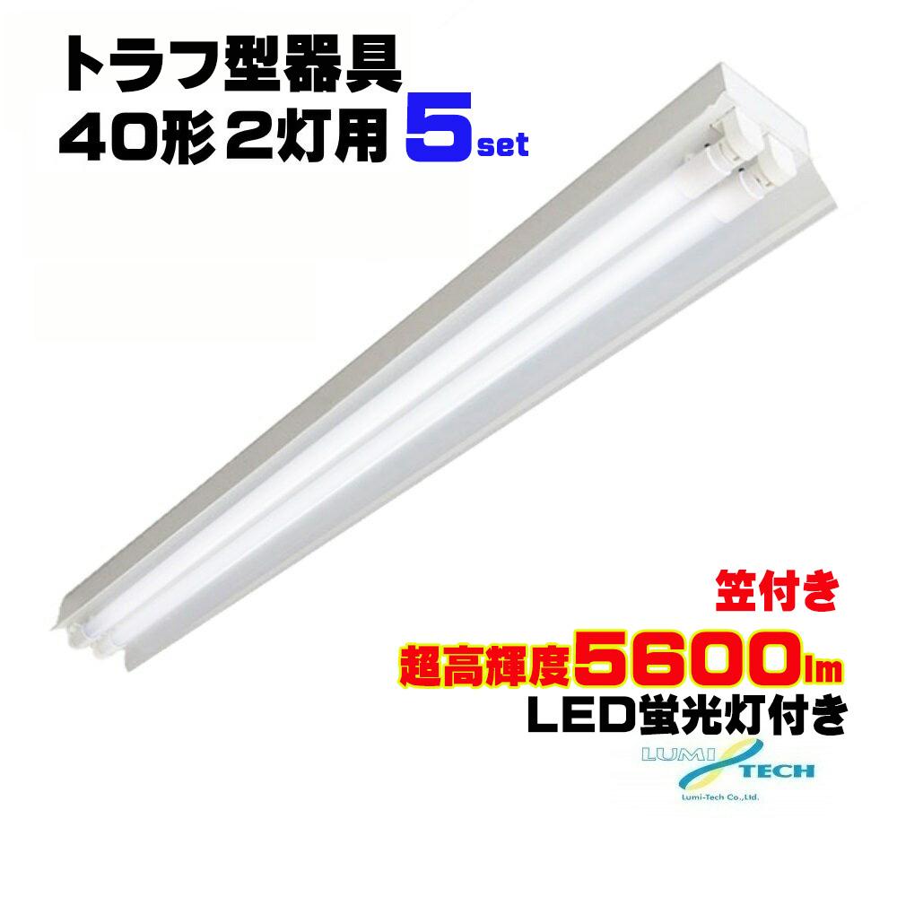 led蛍光灯器具40w形 2灯 笠付 led蛍光灯用器具トラフ40w形 2灯 笠つき led蛍光灯ランプ付き 超高輝度5600lm 5台セット