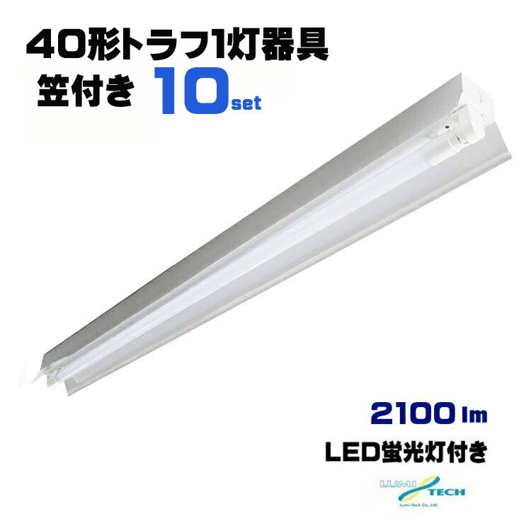 LED蛍光灯器具40形 トラフ1灯笠付 40W型1灯器具セット LEDベースライト器具 トラフ1灯式器具LED蛍光灯40形付き 10台セット