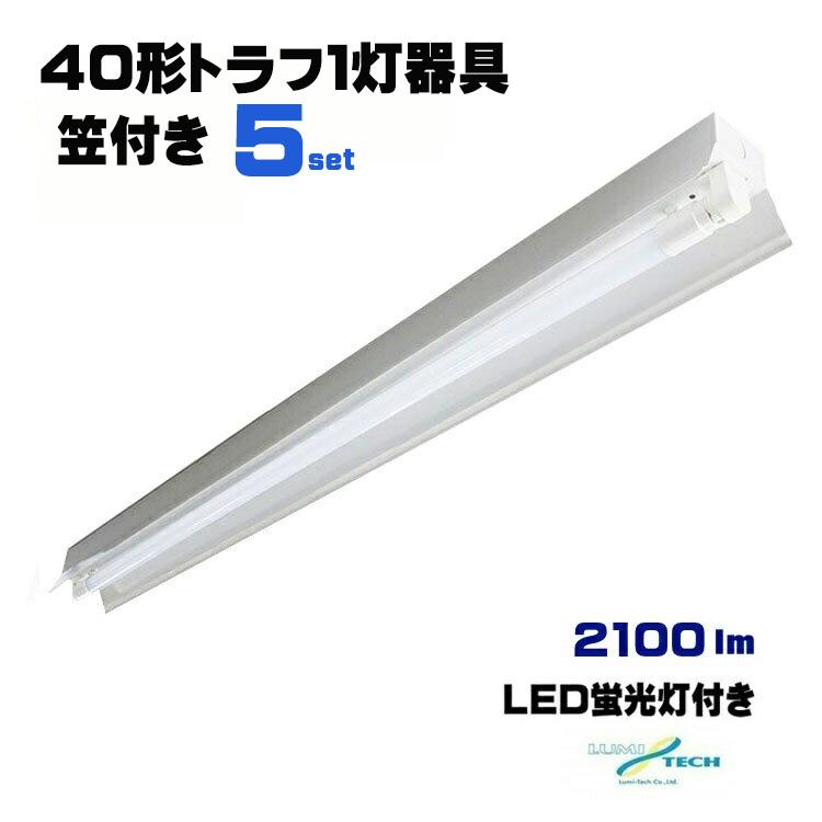 LED蛍光灯器具40形 トラフ1灯笠付 40W型1灯器具セット LEDベースライト器具 トラフ1灯式器具LED蛍光灯40形付き 5台セット