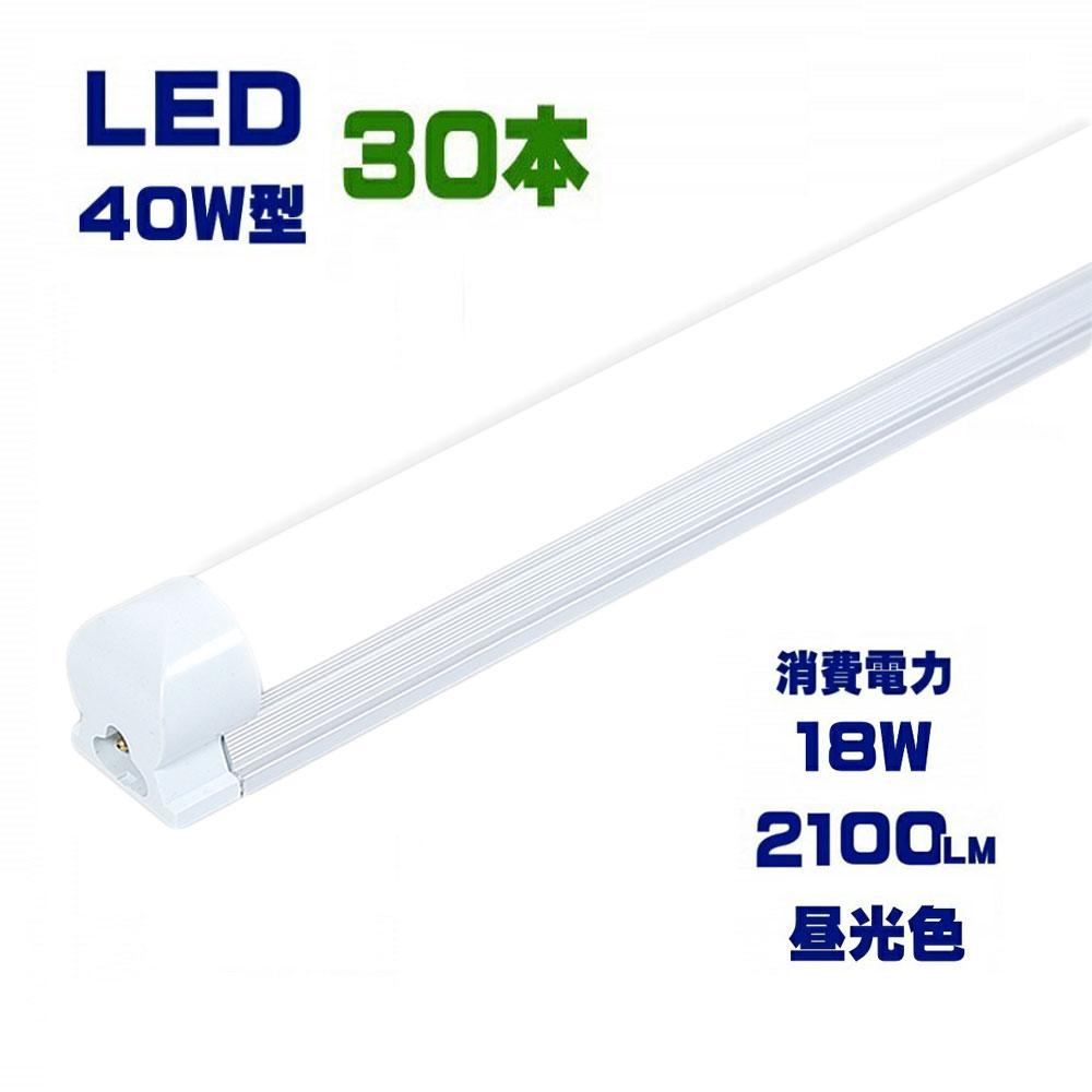 led蛍光灯器具一体型 40W型 2100LM led蛍光灯 40w形 直管型 120cm 40w型 led蛍光灯 40w 直管形 40w形 ledベ-スライト40W型 30本セット