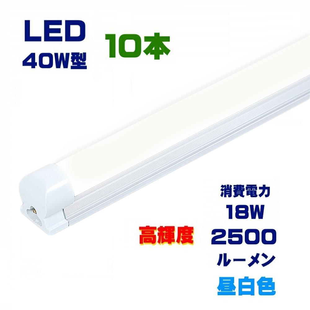 led蛍光灯器具一体型 40W型 昼白色 高輝度 120cm led蛍光灯40w形相当 led蛍光灯40w形直管器具一体形ledライトベ-スライト40W型 10本セット