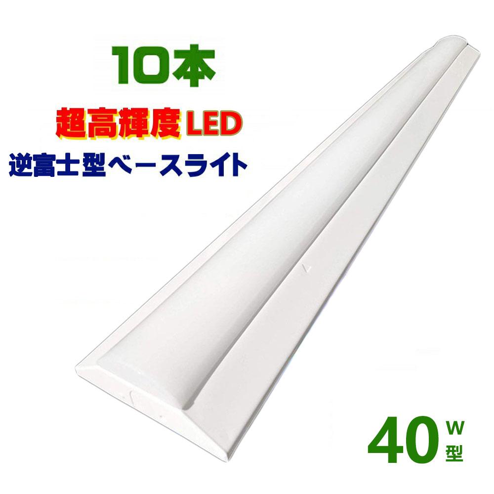 逆富士形 led 一体形 ベースライト LEDベースライト逆富士型 LED蛍光灯40W型2灯相当 昼光色 電球色 超高輝度 直付型シーリングライト照明 10台セット