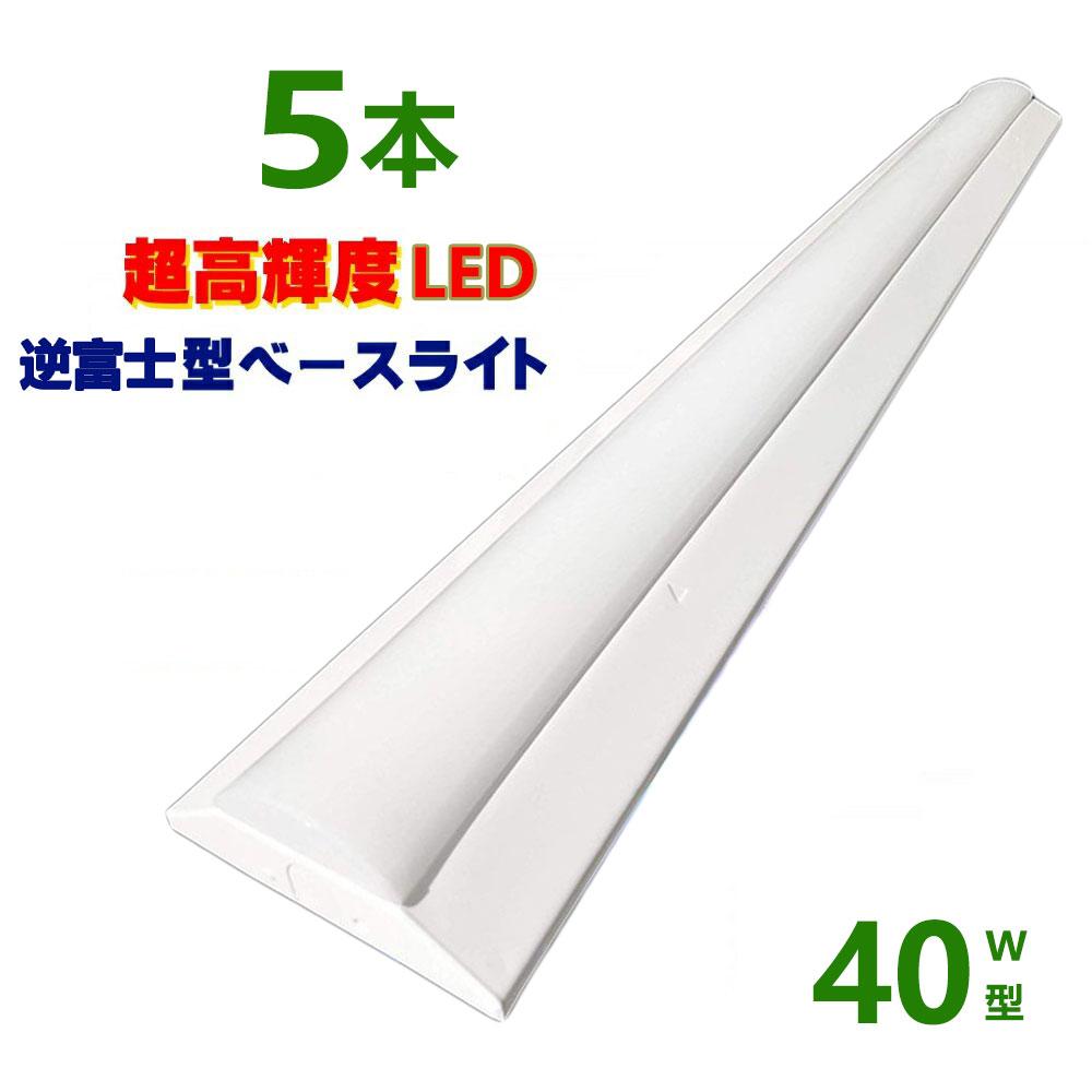 逆富士形 led 一体形 ベースライト LEDベースライト逆富士型 LED蛍光灯40W型2灯相当 昼光色 電球色 超高輝度 直付型シーリングライト照明 5台セット