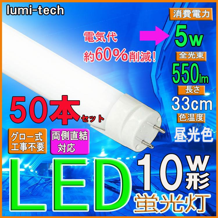 【50本セット】LED 蛍光灯 led蛍光灯10w形 直管 33cm グロー式工事不要 昼光色 10w型 ledライト