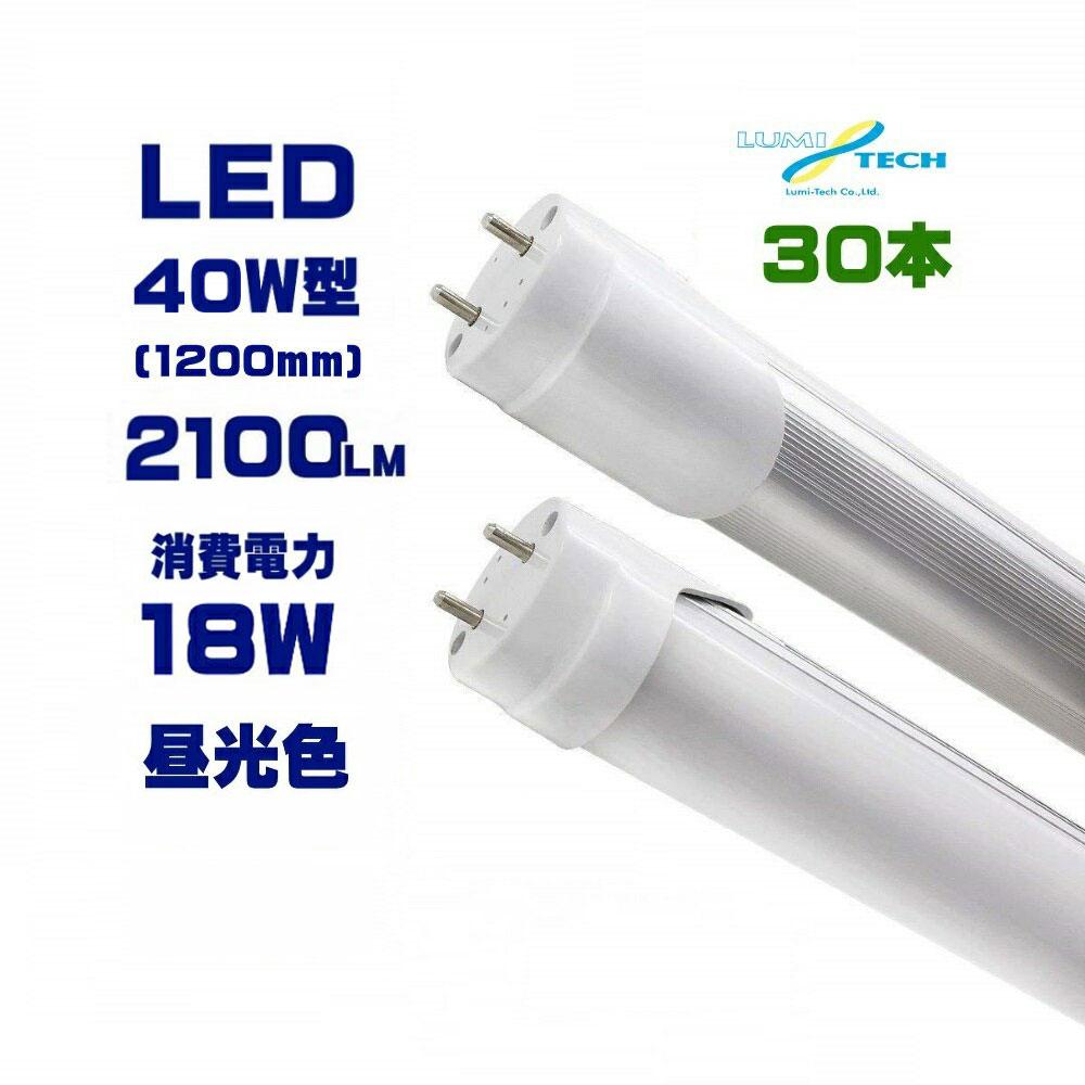 led蛍光灯 40w形 直管 昼光色 直管LED照明ライト LED蛍光灯 120cm G13 t8 40W型 グロー式工事不要 30本セット
