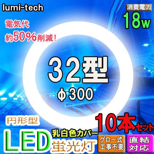 【10個セット】LED蛍光灯 丸形 32W形 グロー式器具工事不要 led蛍光灯 丸型 32w形 サークライン32W型相当 ledライト led蛍光灯円形型 32w形 昼光色