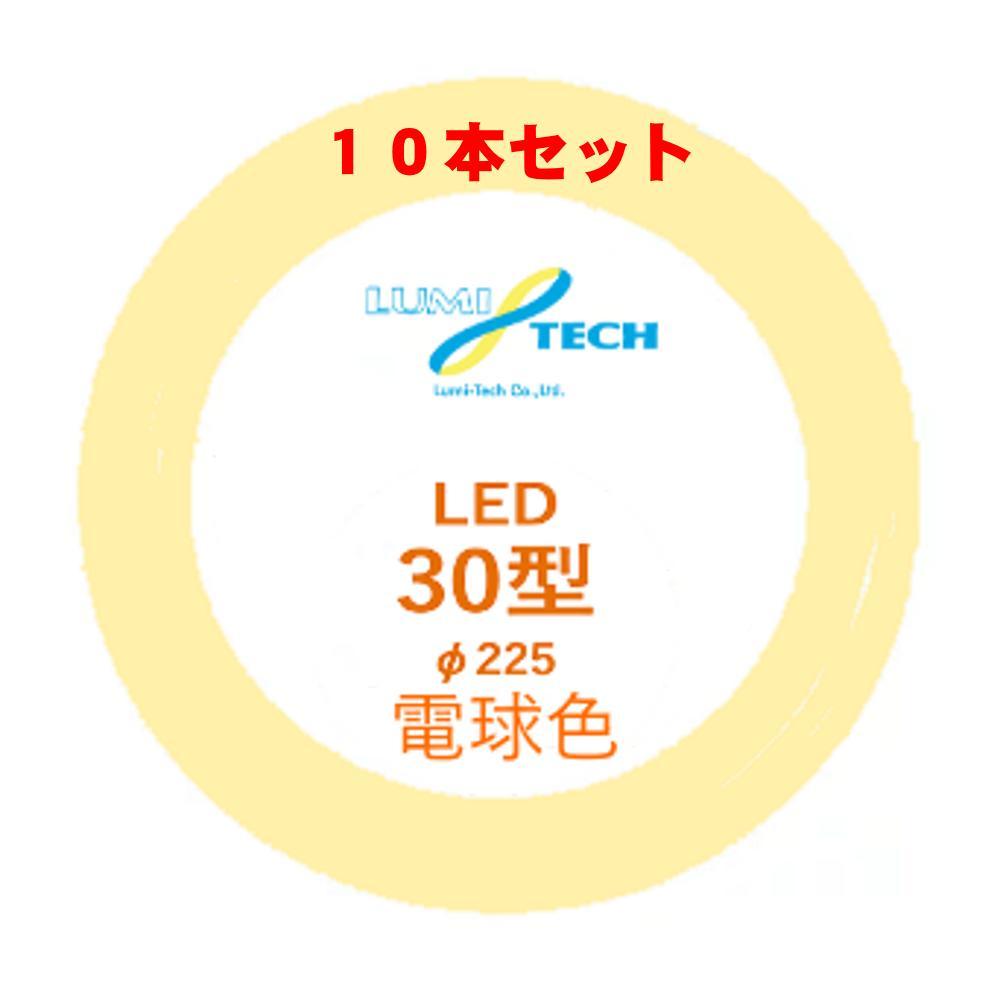 10個セット led蛍光灯 丸型 30w 電球色 丸型蛍光灯 led蛍光灯 丸型 30w グロー式工事不要 LED 蛍光灯30W型