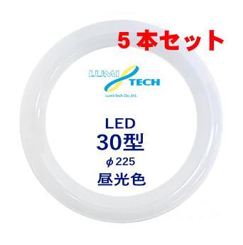 希少 LED蛍光灯 丸形 30W形 グロー式器具工事不要 led蛍光灯 丸型 led蛍光灯円形型 5本セット 保証 30w形 昼光色