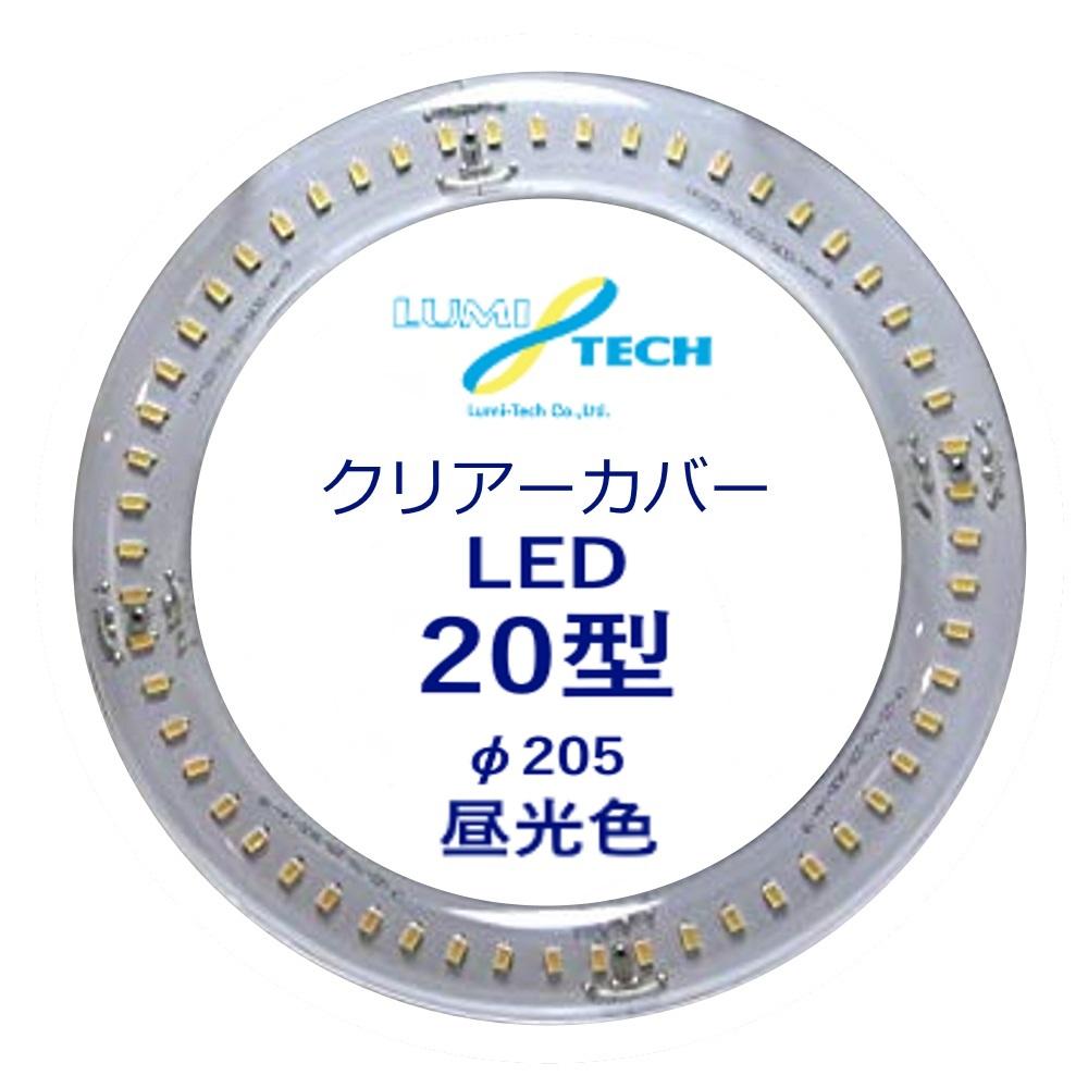 LED蛍光灯 20w形 有名な led 丸形 led蛍光灯 led蛍光管グロー式工事不要 防虫 昼白色 205mm G10q 高輝度グロー式工事不要 丸形led ledライト 丸型 led丸型 丸型20w形 激安通販販売 クリアカバー 20w 20w型