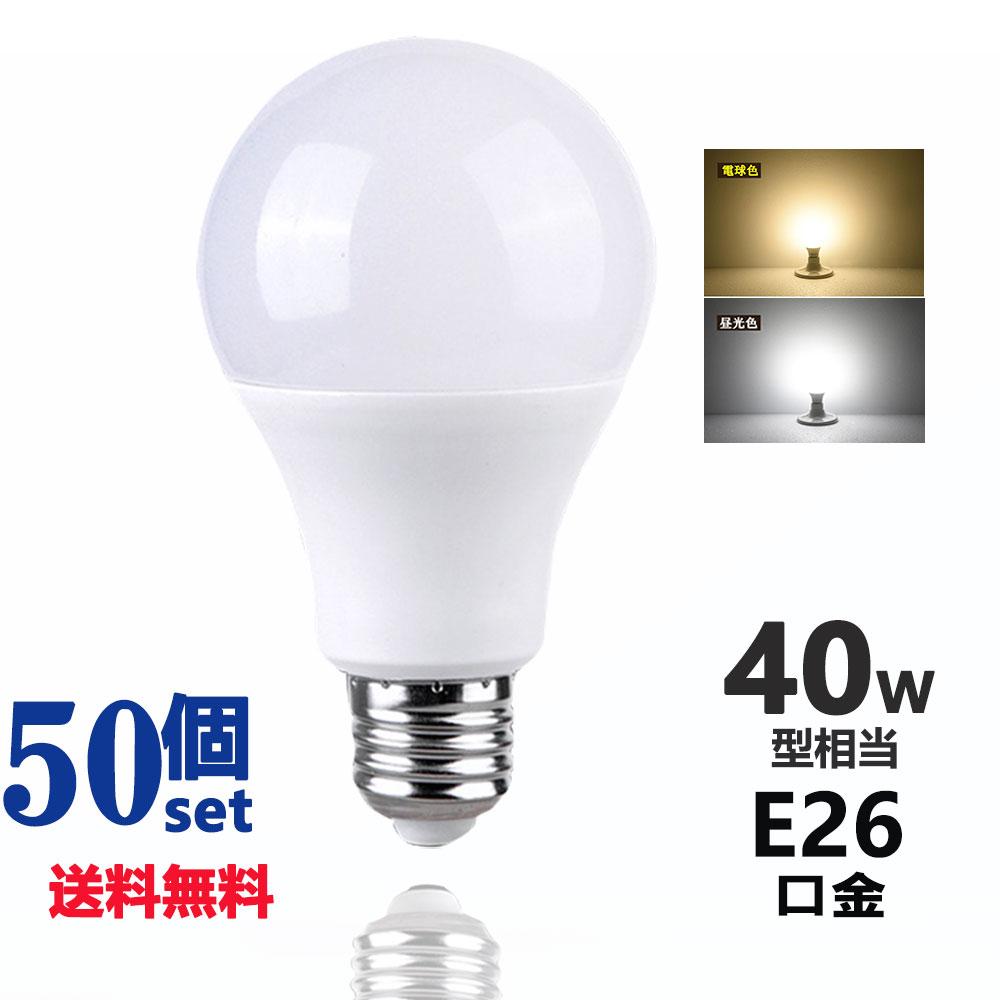 【送料無料50個セット】LED電球 E26 40W形相当 広配光タイプ 電球色 昼光色 E26口金 一般電球形 広角 5W LEDライト照明:ルミーテック