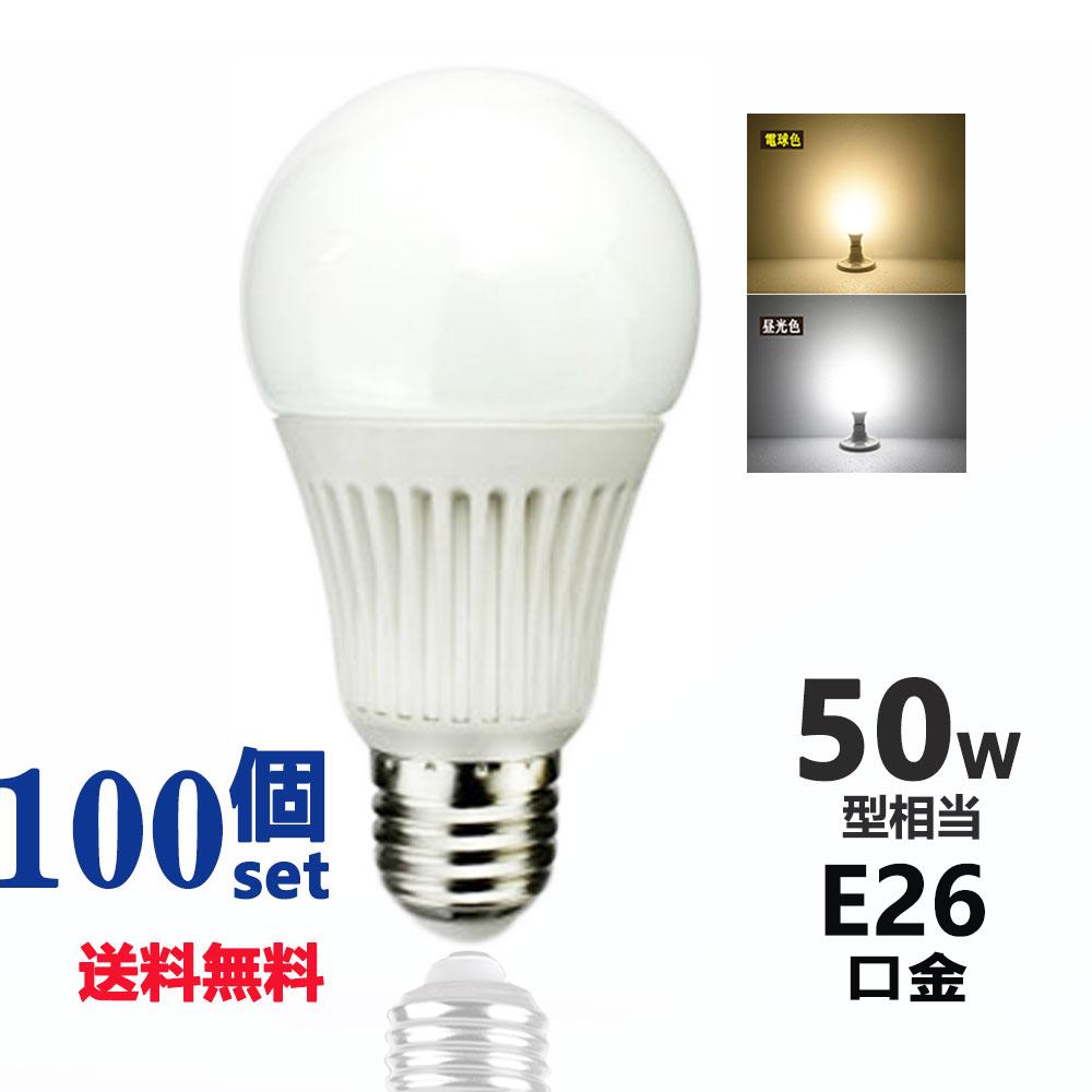 【新入荷】【100個セット】LED電球 光の広がるタイプ E26口金 一般電球 昼白色 電球色 e26 50w相当 led 照明器具 led照明 7W 消費電力 長寿命 激安 節電対策(T-D7/A7*100)