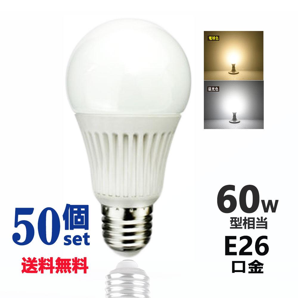 【新入荷】【50個セット】LED電球 光の広がるタイプ E26口金 一般電球 昼白色 電球色 e26 60w相当 led 照明器具 led照明 9W 消費電力 長寿命 激安 節電対策(T-A9/D9*50)