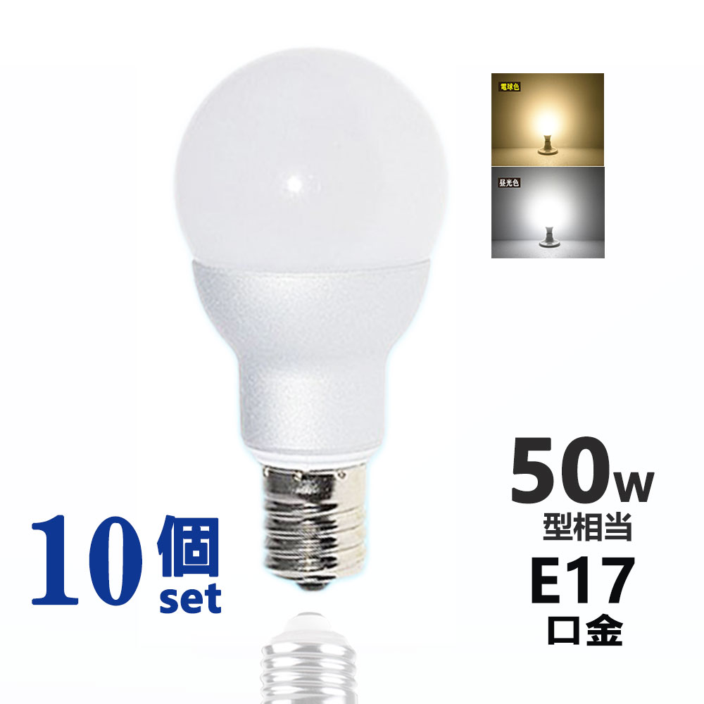 【10個入り】LED電球 e17 50w相当 ミニクリプトン電球 電球 e17 小形電球タイプ ミニクリプトン形 全配光 光の広がるタイプ LED照明 LEDランプ