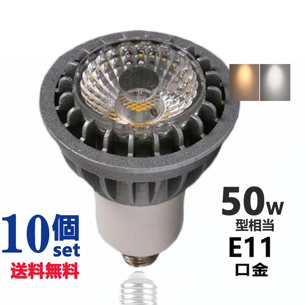 led電球 e11口金 LEDスポットライト 電球色/昼光色選択 LEDハロゲン電球 JDRΦ50 LEDライト COB 10個セット