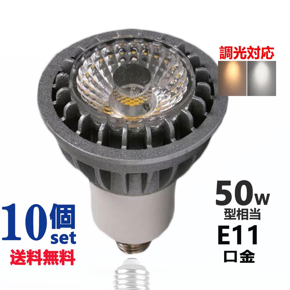10個セット調光器対応led電球 e11口金 LEDスポットライト 電球色 昼光色 LEDハロゲン電球 JDRΦ50 LEDライト COB