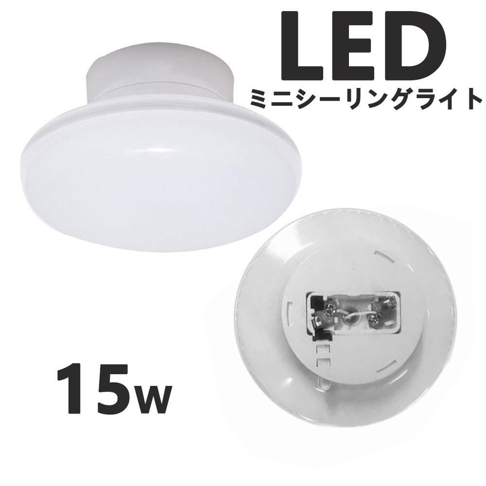 新発売 LEDミニシーリングライト 天井にスッキリ コンパクトサイズ LED シーリングライト LEDシーリングライト おしゃれ 15W ミニ ミニシーリングライト 工事不要 取り付け簡単 ミニシーリング4.5畳まで用 全国どこでも送料無料 コンパクト LED小型シーリングライト