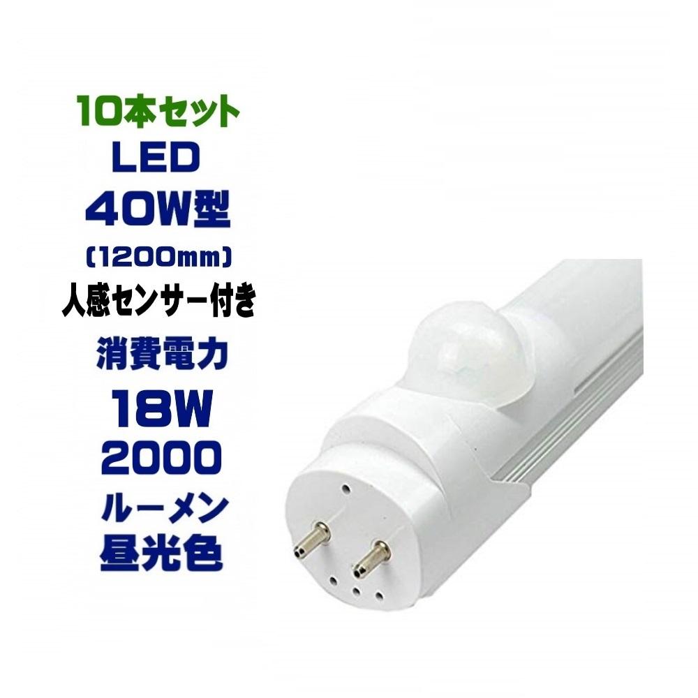 LED蛍光灯 人感センサー付き led蛍光灯40w形 led直管蛍光灯グロー式工事不要 昼光色 120cm