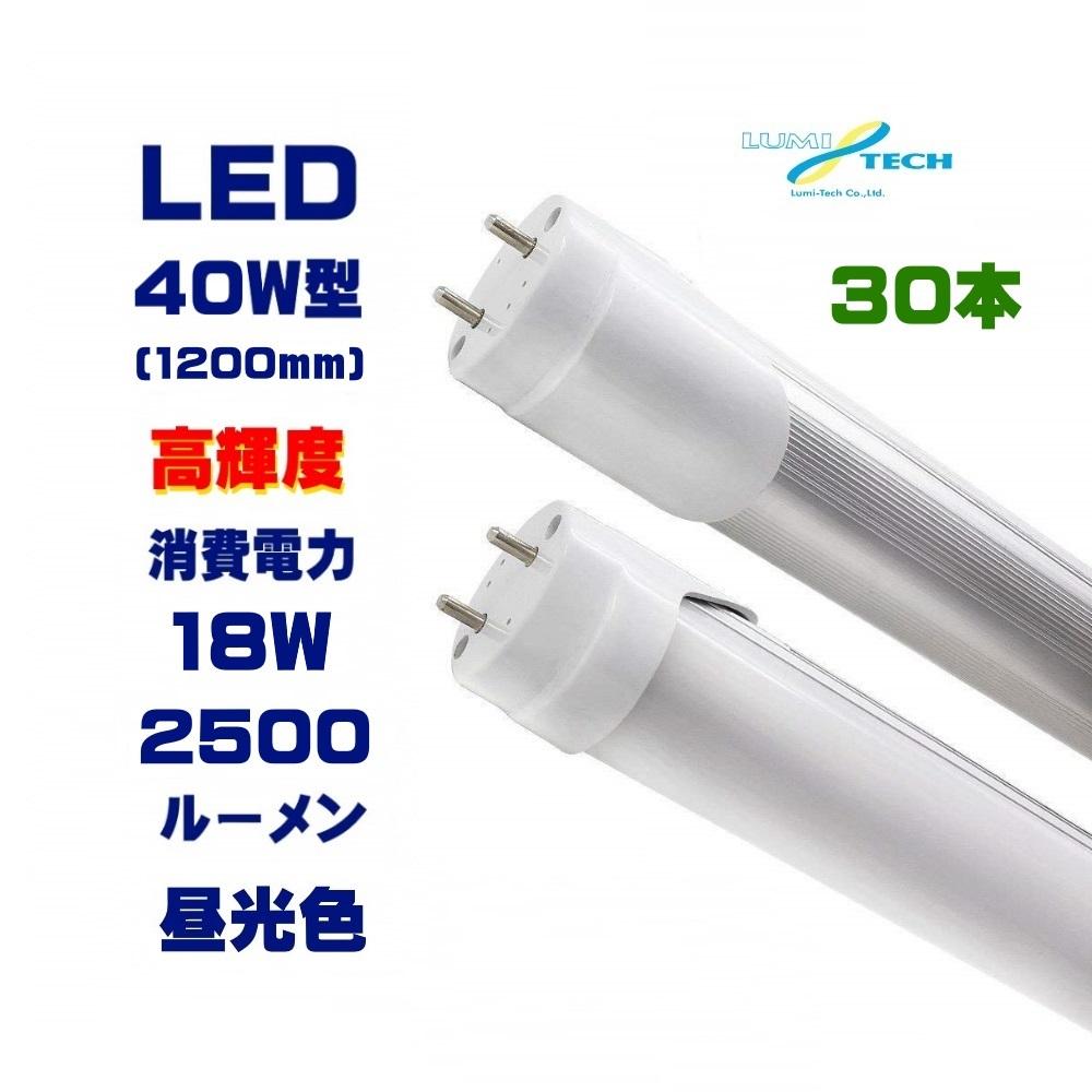 led蛍光灯 40w高輝度2500LM led蛍光灯40w形 led蛍光灯40w形直管led蛍光灯 40w直管 120cm