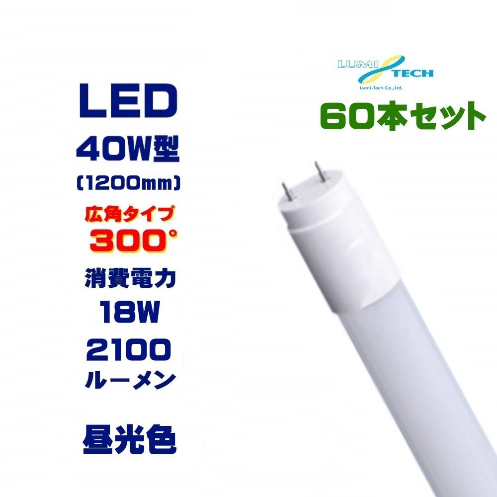 led蛍光灯 40w led蛍光灯 40w形 led蛍光灯 40w形 直管 led蛍光灯 広角300度 60本セット