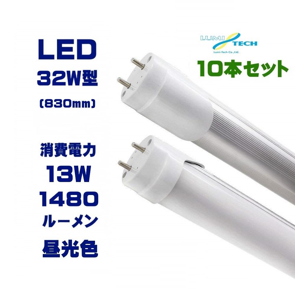 10本セット led蛍光灯32w形 led蛍光灯830mm G13 led蛍光灯 32w形 グロー式工事不要