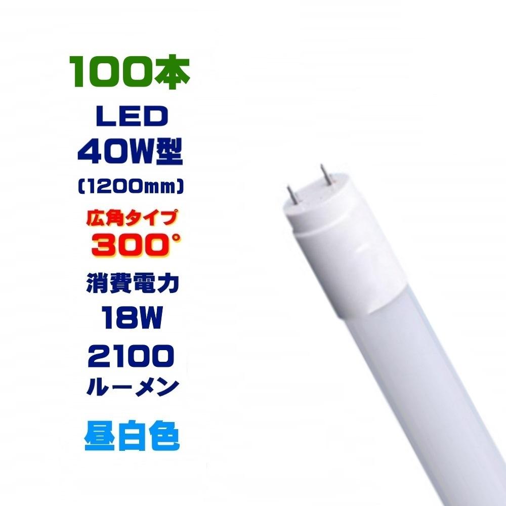 100本セット LED蛍光灯 40w形 直管 120cm 軽量広角300度 グロー式工事不要 直管led蛍光灯40型 昼白色