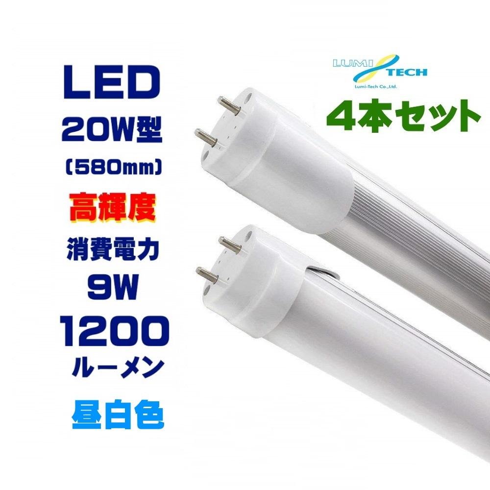 LED蛍光灯 20w形 初回限定 直管 蛍光灯 58cm 580mm G13 祝日 t8 led蛍光灯 20W型 4本セット 昼白色 20w