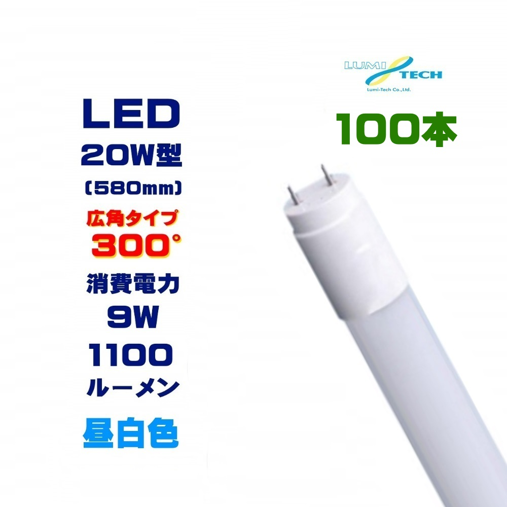 100本セット LED蛍光灯 20w形 直管 58cm 軽量広角300度 グロー式工事不要 直管led蛍光灯20型 昼白色